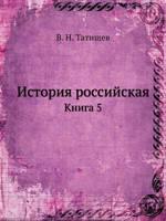 История российская: Книга 5 (Paperback)