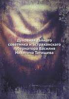 Духовная тайнаго советника и астраханска (Paperback)