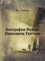 Биография Федора Ивановича Тютчева (Paperback)