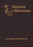 Записки о Московии (Paperback)