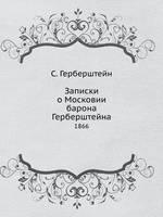Записки о Московии барона Герберштейна (Paperback)