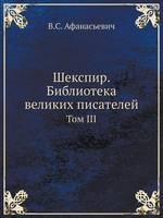 Шекспир. Библиотека великих писателей: Том III (Paperback)