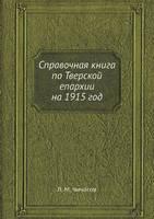Справочная книга по Тверской епархии на 1915 г (Paperback)
