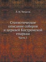 Статистическое описание соборов и церкве: Часть 1 (Paperback)