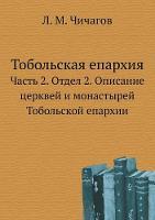 Тобольская епархия: Часть 2. Отдел 2. Описание церквей и монастыре (Paperback)