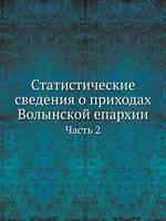 Статистические сведения о приходах Волын: Часть 2 (Paperback)