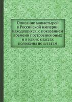 Описание монастырей в Российской империи (Paperback)