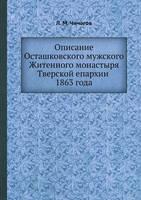 Описание Осташковского мужского Житенно& (Paperback)