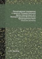 Петергофское совещание о проекте Государ: Секретные протоколы (Paperback)