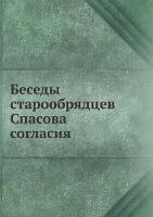 Беседы старообрядцев Спасова согласия (Paperback)