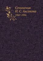 Сочинения И. С. Аксакова: 1860-1886 (Paperback)