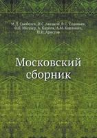 Московский сборник (Paperback)