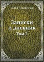Записки и дневник: Том 2 (Paperback)