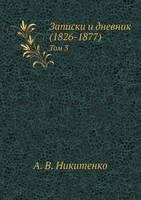 Записки и дневник (1826-1877): Том 3 (Paperback)