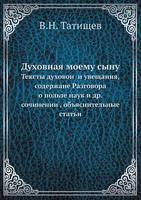 Духовная моему сыну: Тексты духовой и увещания,содержане Разг (Paperback)