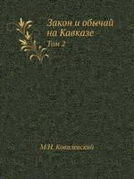 Закон и обычай на Кавказе: Том 2 (Paperback)