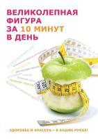 Великолепная фигура за 10 мин в день (Paperback)
