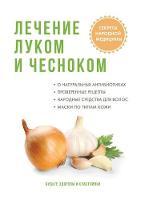 Лечение луком и чесноком (Paperback)