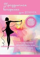 Prazdnichnaya vecherinka dlya devochek (Paperback)