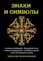 Знаки и символы. Твой ключ во вселенную! (Paperback)