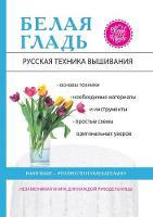 Белая гладь. Русская техника вышивания (Paperback)