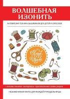 Volshebnaya Izonit. Anglijskaya Tehnika Vyshivaniya Dlya Detej I Vzroslyh (Paperback)