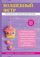 Volshebnyj Fetr (Paperback)