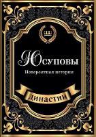Yusupovy. Neveroyatnaya Istoriya (Paperback)