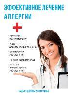 Эффективное лечение аллергии (Paperback)