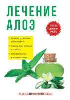 Лечение алоэ (Paperback)