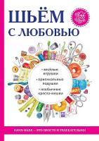 Shem S Lyubovyu (Paperback)