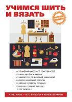 Uchimsya shit i vyazat (Paperback)