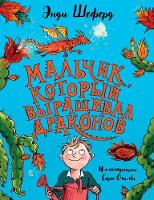 Мальчик, который выращивал драконов - Русские книги дл (Paperback)