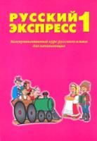 Russian Express: Russian Express/Textbook 1 + cds (2) (Paperback)