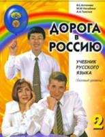 Textbook 2 (Paperback)