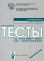 Typical Tests of Russian as a Foreign Language: Basic Level (Book+CD)
