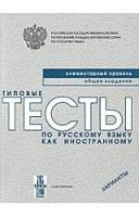 Typical Tests of Russian as a Foreign Language: Elementary Level (Book+CD)