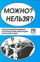 Can I? Can't I? - Mozhno? Nel'zia?: Book (Paperback)