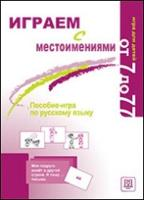 Playing with Pronouns - Igraem s Mestoimeniami: Game (Paperback)