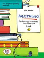Lestnitsa - Russian for English-speaking students: Textbook + CD
