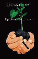 Противостоящие силы (Paperback)