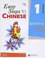Easy Steps to Chinese vol.1 - Textbook (Paperback)