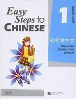 Easy Steps to Chinese vol.1 - Workbook (Paperback)