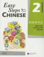 Easy Steps to Chinese vol.2 - Workbook (Paperback)
