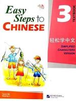 Easy Steps to Chinese vol.3 - Textbook (Paperback)