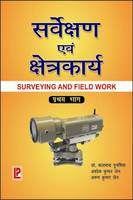 Surveying and Field Work: Part 1 (Paperback)