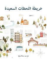 The Map of Good Memories (Arabic) (Paperback)