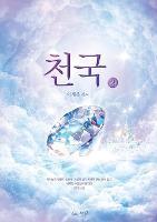 천국(상): Heaven I (Korean) (Paperback)