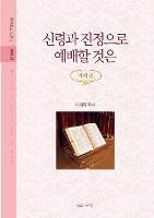 신령과 진정으로 예배할 것은: 주제설교 모음집 - 예배편 (Paperback)