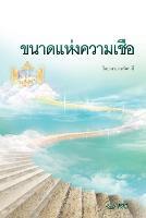 ขนาดแห่งความเชื่อ: The Measure of Faith (Thai) (Paperback)